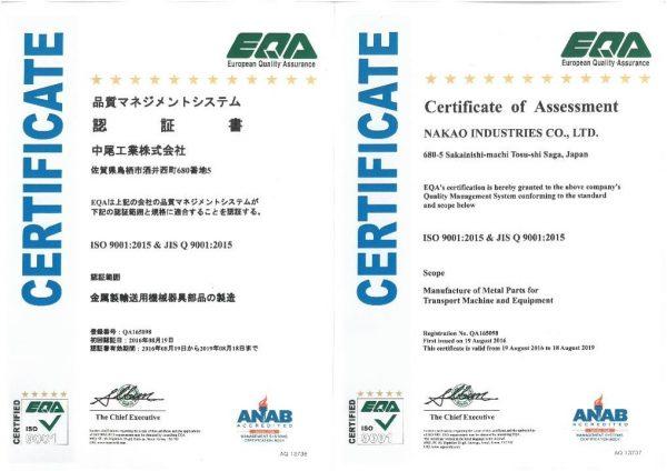 中尾工業 ISO9001